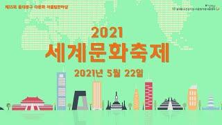 [2021 방구석 세계문화축제] 1부. / 개회사 및 …