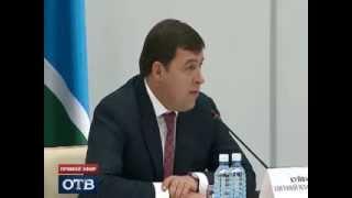 Евгений Куйвашев устроил главам свердловских городов разбор полетов