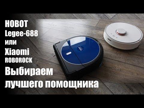 Обзор Hobot Legee 688 Vs Xiaomi Roborock Sweep One