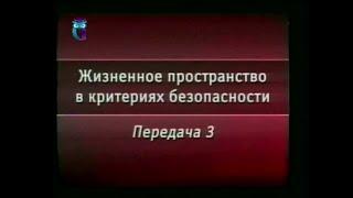 видео Правовые основы безопасности жизнедеятельности