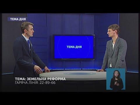 Суспільне Житомир: Земельна реформа_Тема дня 16.01.20