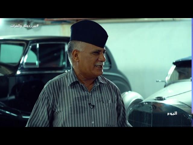 بين دجلة والفرات: جولة لكاميرا اليوم في قبو سري ببغداد سيارات ملكية نادرة