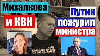 Юлия Михалкова и детский КВН ПУТИН пожурил министра Начали строить Климовский мост М5