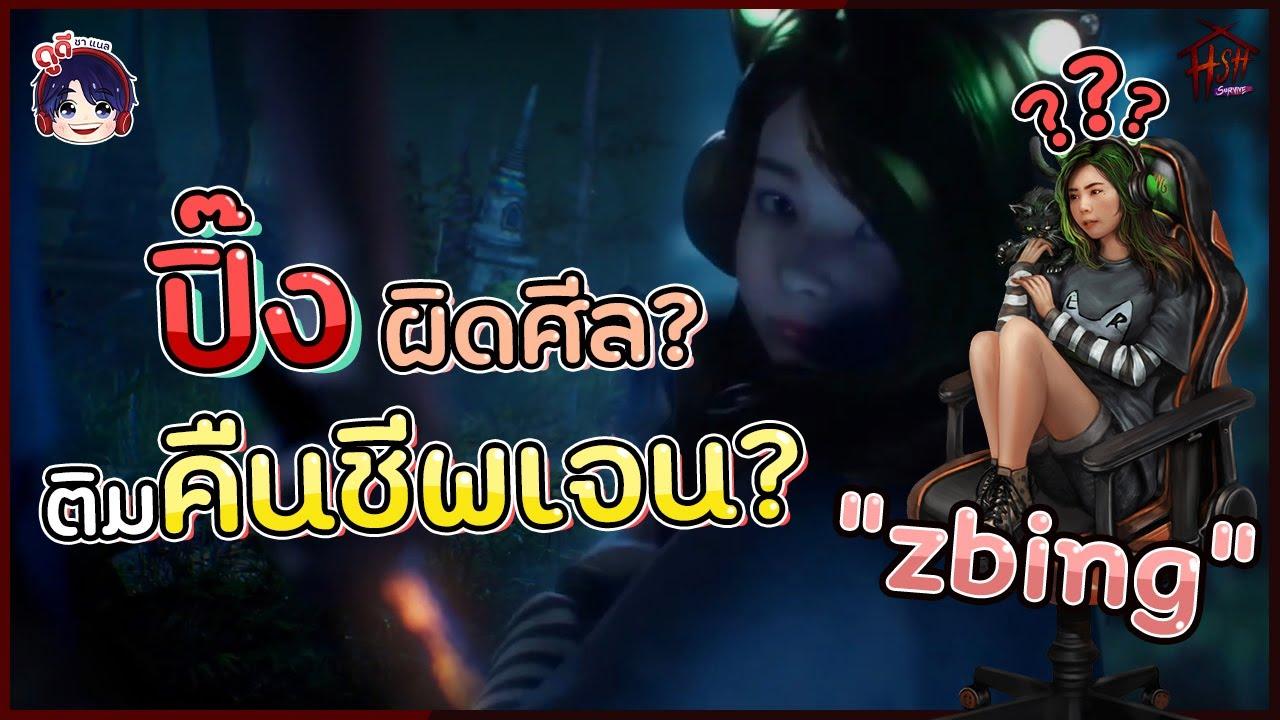 ข้อสังสัย ในประวัติของ ปิ๊ง (Zbing z) - Home Sweet Home Survive