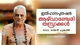 Gambar cover Azhvanchery Thambrakkal (ആഴ്വാഞ്ചേരി തമ്പ്രാക്കള്) Documentary