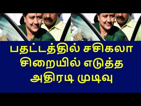 sasikala is tension with the it|tamilnadu political news|live news tamil