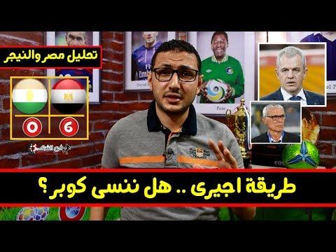 تحليل مباراة مصر والنيجر 8-9-2018   #فى_الشبكة