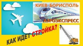 Аэроэкспресс Киев-Борисполь. Строительство ветки к аэропорту