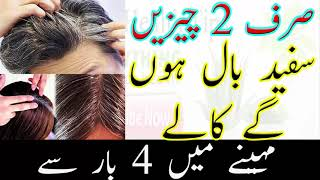 sirf 2 chezeen safeed baal hon gay kaly beauty tips in urdu