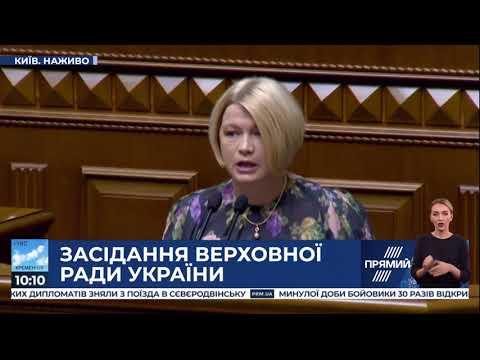Виступ Ірини Геращенко
