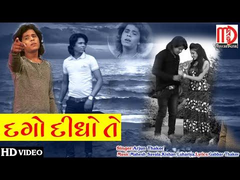 Dago Didho Te (Video Song ) | Arjun Thakor New Video Song 2017 | Gabbar Thakor New Video
