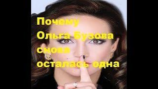Почему Ольга Бузова снова осталась одна. Ольга Бузова, ДОМ-2, Новости, ТНТ