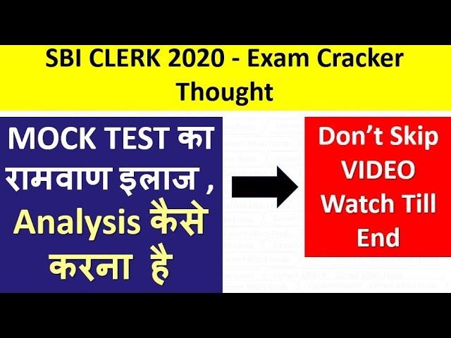 SBI CLERK PRELIMS 2020 - Exam Cracker Thought and MOCK TEST का रामवाण इलाज , Analysis Don't SKIP IT