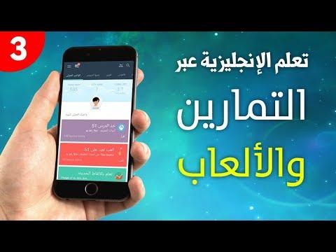 تطبيق يستخدمه 30 مليون شخص لتعلم اللغة الإنجليزية - Hello English