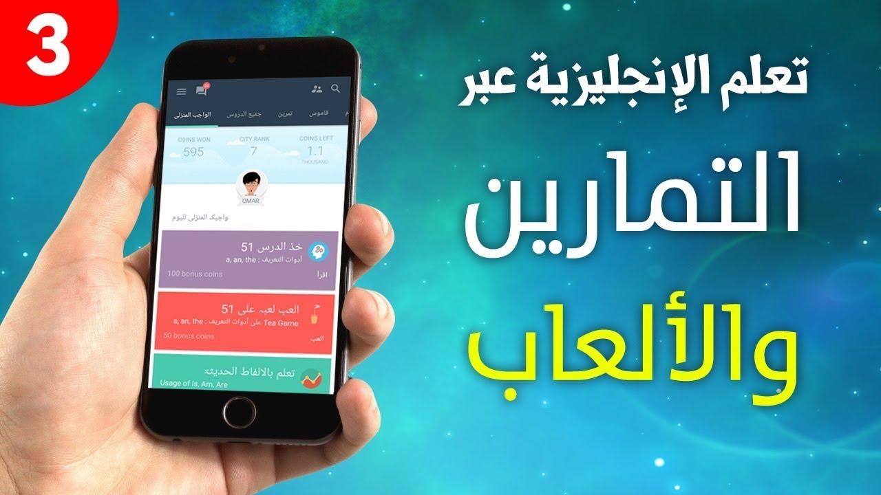 تطبيق يستخدمه 30 مليون شخص لتعلم اللغة الإنجليزية – Hello English
