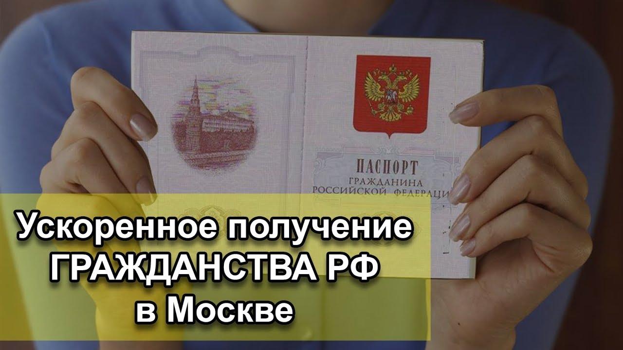Документы требуемые для получения гражданства рф в общем порядке