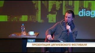 Теодор Курентзис представил программу Дягилевского фестиваля