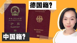加入德国国籍,后悔吗?如何恢复中国国籍?
