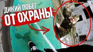 Дикий побег от охраны  НАШЛИ ТРУП  Rooftop Found A Corpse