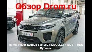 Range Rover Evoque 5dr. 2018 2.0T (290 л.с.) 4WD AT HSE Dynamic - видеообзор