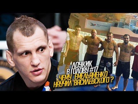"""""""Лоукик в голову"""" #17 - Чему Емельяненко научил Василевского?"""