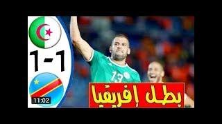 تحليل و ملخص مباراة الجزائر والكونغو Algeria vs Congo |1-1|هدف اسلام سليماني