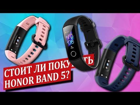 Honor Band 5 - обзор и опыт эксплуатации! В чем отличие от Honor Band 4?