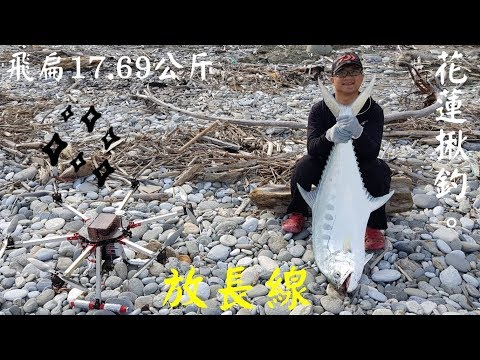 :.!()!Taiwan Hualien fishing
