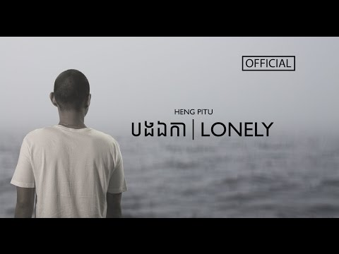 Heng Pitu - បងឯកា | LONELY (official audio)