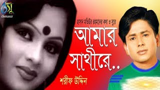 Download Amar Sathire [ আমার সাথীরে ]। Sharif Uddin । Bangla New Folk Song Mp3