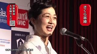 瑞姫チャンネル特別編 第8回中野駅前大盆踊り大会「河内音頭櫻川と黒鷲」