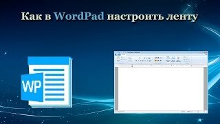 Как в WordPad настроить ленту