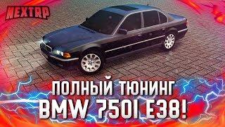 ПОЛНЫЙ ТЮНИНГ BMW 750i E38! 20.000.000 РУБЛЕЙ В БУМЕР ИЗ ФИЛЬМА! (Next RP)
