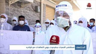 مستشفى الحميات بحضرموت ينهي التعاقدات مع كوادرة