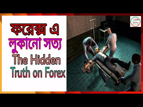 ফরেক্স এর লুকানো সত্য - The hidden truth on forex
