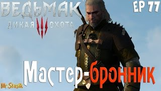 Ведьмак 3: Дикая Охота ep77 Мастер-бронник