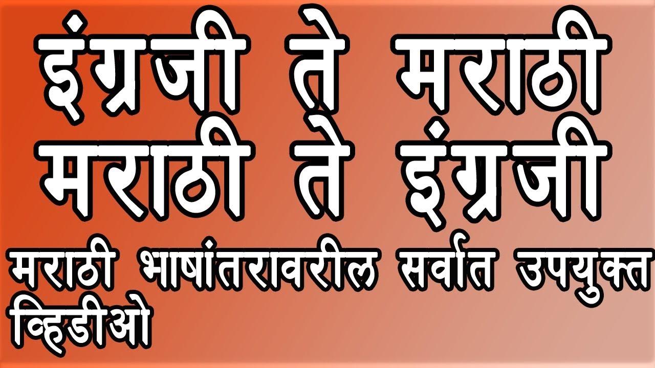 English to Marathi translation ||Marathi to English || Dictionary ||  Converter || Android App
