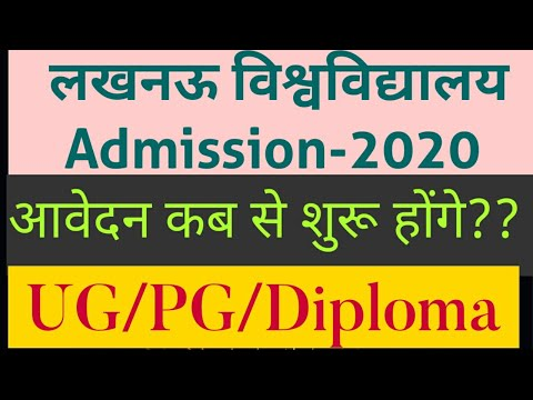 lucknow-university!!admission-2020!!application-form