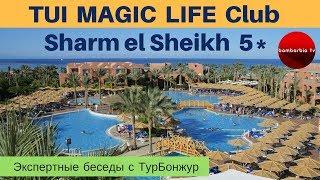 TUI MAGIC LIFE Club Sharm el Sheikh 5* (Египет) - обзор отеля | Экспертные беседы с ТурБонжур
