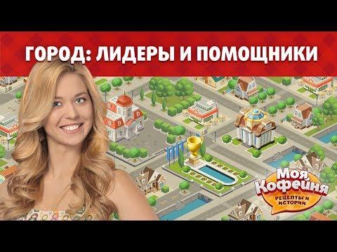 Как назвать город в игре