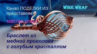 Wire wrap Браслет из медной проволоки с голубым кристаллом