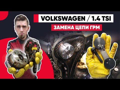 !!! ТРЕСК ЦЕПИ ГРМ ДВИГАТЕЛЯ !!! 1.4 TSI VOLKSWAGEN GOLF 5 / REPLACING THE TIMING CHAIN