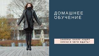Прямой эфир о домашнем обучении. 28.09.2017