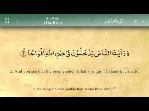 110   Surah An Nasr by Mishary Al Afasy (iRecite)