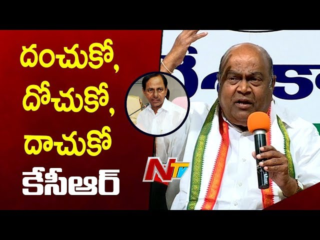Nagam Janardhana Reddy Fires On KCR