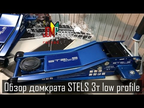 Обзор домкрата STELS 3т Low Profile