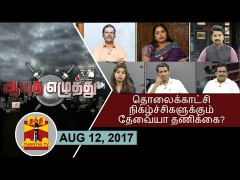 (12/08/2017) Ayutha Ezhuthu   Is a Censor Board necessary for Television..?   Thanthi TV