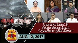 Aayutha Ezhuthu 12-08-2017 – Thanthi TV Show