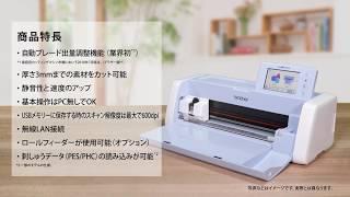 【ブラザー公式】カッティングマシン「スキャンカットDX」商品特長