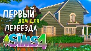 СТРОЮ ДОМ ДЛЯ ПЕРЕЕЗДА! The Sims 4 | Строительство в симс 4 без дополнений | ЧЕЛЛЕНДЖ 100 ДОМОВ